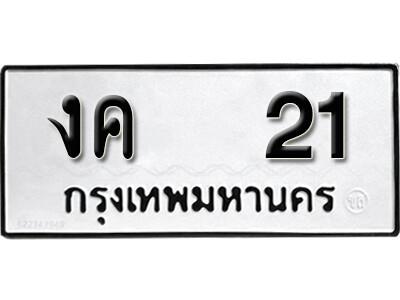 ทะเบียนซีรี่ย์  21 ทะเบียนรถให้โชค  งค 21