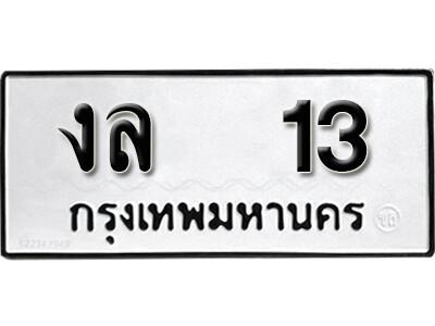เลขทะเบียน 13 ทะเบียนรถเลขมงคล - งล 13 ทะเบียนมงคลจากกรมขนส่ง
