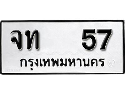 ทะเบียนซีรี่ย์  57  ทะเบียนรถให้โชค  จท 57