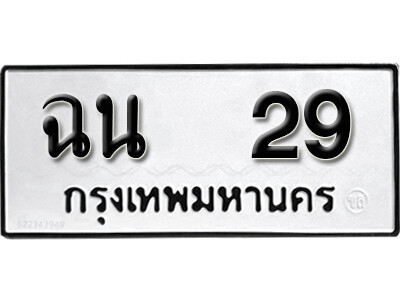 เลขทะเบียน 29 ทะเบียนรถเลขมงคล - ฉน 29 ทะเบียนมงคลจากกรมขนส่ง