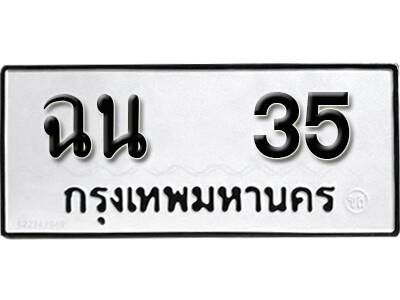 ทะเบียนซีรี่ย์ 35 ทะเบียนรถให้โชค-ฉน 35
