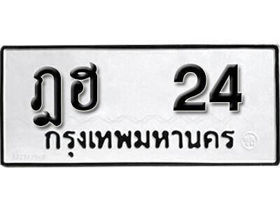 ทะเบียนซีรี่ย์  24  ทะเบียนรถให้โชค  ฎฮ 24