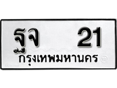 เลขทะเบียน 21 ทะเบียนรถเลขมงคล - ฐจ 21 ทะเบียนมงคลจากกรมขนส่ง