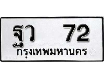 ทะเบียนซีรี่ย์ 72 ทะเบียนรถให้โชค-ฐว 72