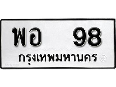 ทะเบียนซีรี่ย์  98  ทะเบียนรถให้โชค  พอ 98