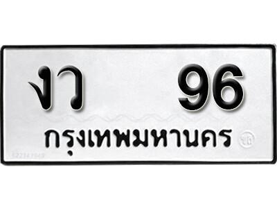 ทะเบียนซีรี่ย์ 96 ทะเบียนรถให้โชค-งว 96