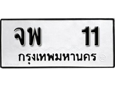 ทะเบียนซีรี่ย์ 11 ทะเบียนรถให้โชค-จพ 11