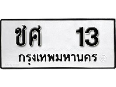 เลขทะเบียน 13 ทะเบียนรถเลขมงคล - ชศ 13ทะเบียนมงคลจากกรมขนส่ง
