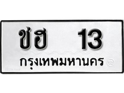 เลขทะเบียน 13 ทะเบียนรถเลขมงคล - ชฮ 13 ทะเบียนมงคลจากกรมขนส่ง