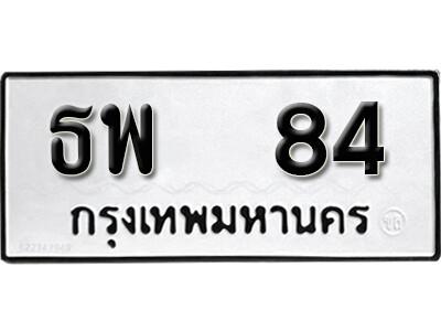 ทะเบียนซีรี่ย์  84  ทะเบียนรถให้โชค ธพ 84