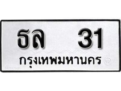 ทะเบียนซีรี่ย์ 31 ทะเบียนรถให้โชค-ธล 31
