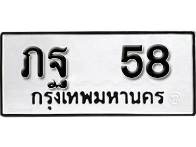 เลขทะเบียน 58 ทะเบียนรถเลขมงคล - ภฐ 58 ทะเบียนมงคลจากกรมขนส่ง
