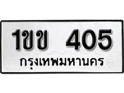 เลขทะเบียน 405 ทะเบียนรถผลรวม 14 - 1ขข 405 ทะเบียนมงคลจากกรมขนส่ง