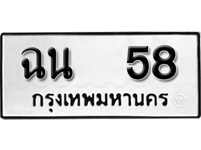 ทะเบียนซีรี่ย์  58  ทะเบียนรถให้โชค  ฉน 58