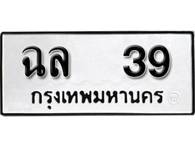 เลขทะเบียน 39 ทะเบียนรถเลขมงคล - ฉล 39 ทะเบียนมงคลจากกรมขนส่ง