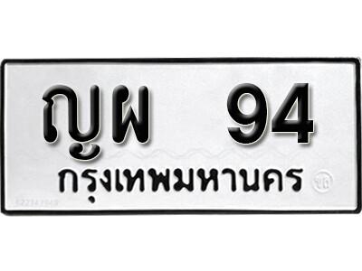 เลขทะเบียน 94 ทะเบียนรถเลขมงคล - ญผ 94 ทะเบียนมงคลจากกรมขนส่ง