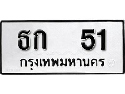 ทะเบียนซีรี่ย์  51  ทะเบียนรถให้โชค  ธก 51