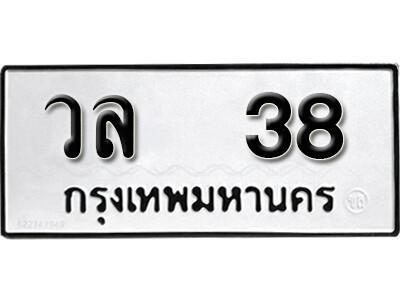 เลขทะเบียน 38 ทะเบียนรถเลขมงคล - วล 38 ทะเบียนมงคลจากกรมขนส่ง