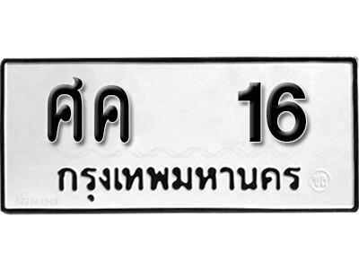 เลขทะเบียน 16 ทะเบียนรถเลขมงคล -ศค 16ทะเบียนมงคลจากกรมขนส่ง
