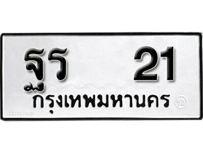 เลขทะเบียน 21 ทะเบียนรถเลขมงคล - ฐร 21 ทะเบียนมงคลจากกรมขนส่ง