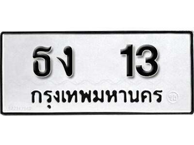 เลขทะเบียน 13 ทะเบียนรถมงคล - ธง 13 ทะเบียนมงคลจากกรมขนส่ง