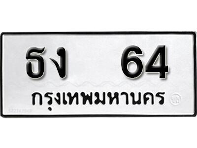 ทะเบียนซีรี่ย์ 64 ทะเบียนรถให้โชค-ธง 64