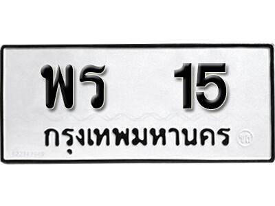 เลขทะเบียน 15 ทะเบียนรถเลขมงคล - พร 15 ทะเบียนมงคลจากกรมขนส่ง
