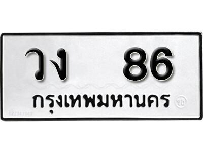 เลขทะเบียน 86 ทะเบียนรถเลขมงคล - วง 86 ทะเบียนมงคลจากกรมขนส่ง