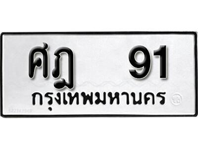 เลขทะเบียน 91 ทะเบียนรถเลขมงคล - ศฎ 91 ทะเบียนมงคลจากกรมขนส่ง