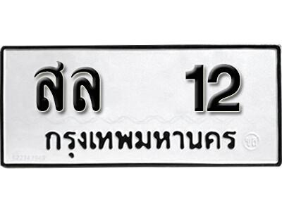 เลขทะเบียน12 เลขมงคล - สล 12 ทะเบียนมงคลจากกรมขนส่ง