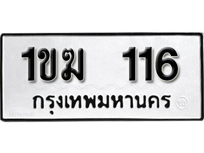 ทะเบียนซีรี่ย์  116  ทะเบียนรถให้โชค-1ขฆ 116