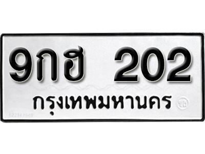 เลขทะเบียน 202 ทะเบียนรถผลรวม 19 - 9กฮ 202 ทะเบียนมงคลจากกรมขนส่ง