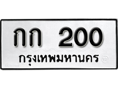 ทะเบียนซีรี่ย์  200 ทะเบียนรถนำโชค  - กก 200