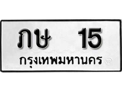 เลขทะเบียน 15 ทะเบียนรถเลขมงคล - ภษ 15 ทะเบียนมงคลจากกรมขนส่ง