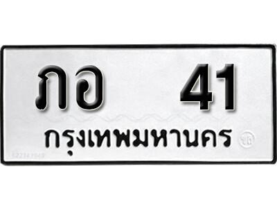 เลขทะเบียน 41 ทะเบียนรถเลขมงคล - ภอ 41 ทะเบียนมงคลจากกรมขนส่ง