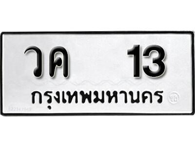 เลขทะเบียน 13 ทะเบียนรถเลขมงคล - วค 13 ทะเบียนมงคลจากกรมขนส่ง