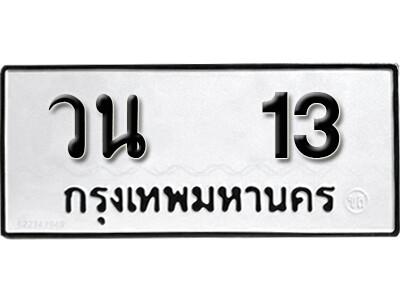 เลขทะเบียน ผลรวมดี 15 ทะเบียนรถเลขมงคล - วน 13