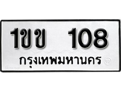 เลขทะเบียน 108 ทะเบียนรถผลรวม 14 - 1ขข 108 ทะเบียนมงคลจากกรมขนส่ง
