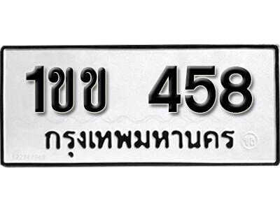 ทะเบียนซีรี่ย์  458  ทะเบียนรถให้โชค  1ขข 458