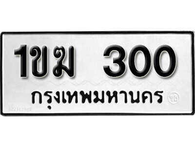 ทะเบียนซีรี่ย์ 300  ทะเบียนรถนำโชค  1ขฆ 300