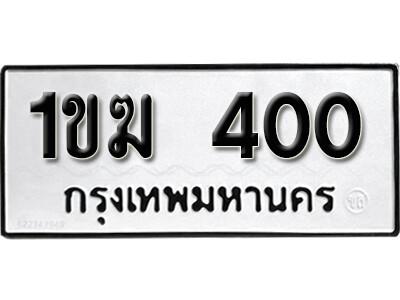 เลขทะเบียน 400 ทะเบียนรถเลขมงคล  - 1ขฆ 400 ทะเบียนมงคลจากกรมขนส่ง