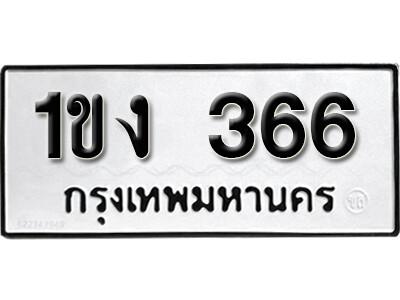 เลขทะเบียน 366 ทะเบียนรถเลขมงคล - 1ขง 366 ทะเบียนมงคลจากกรมขนส่ง