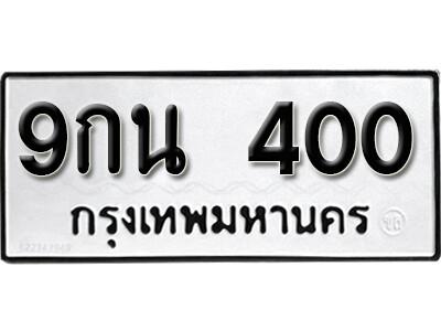 เลขทะเบียน 400 ทะเบียนรถเลขมงคล - 9กน 400  ทะเบียนมงคลจากกรมขนส่ง
