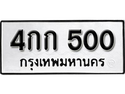 ทะเบียนซีรี่ย์  500  ทะเบียนรถให้โชค  4กก 500