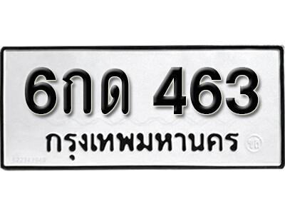 ทะเบียนซีรี่ย์ 463 ทะเบียนรถให้โชค-6กด 463