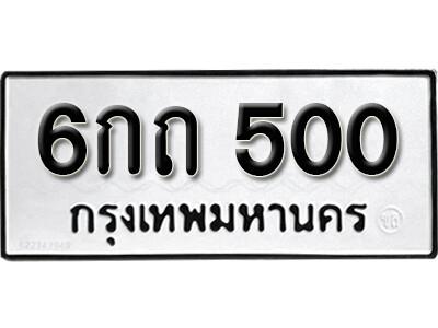 เลขทะเบียน 500 ทะเบียนรถเลขมงคล - 6กถ 500 ทะเบียนมงคลจากกรมขนส่ง