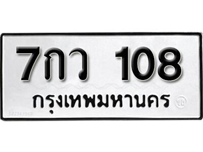 ทะเบียนซีรี่ย์  108  ทะเบียนรถให้โชค 7กว 108