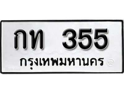 ทะเบียนซีรี่ย์ 355 ทะเบียนรถให้โชค-กท 355