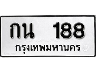 ทะเบียนซีรี่ย์  188  ทะเบียนรถให้โชค  กน 188