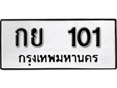 ทะเบียนซีรี่ย์  101  ทะเบียนรถให้โชค กย 101